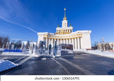 Moscow/Russia - 01/23/2019:The Central pavilion At the exhibition of achievements of the national economy in Moscow,filmed on January 23, 2019 on a Sunny winter day.