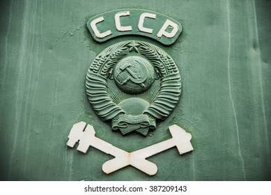 Moskow , Russia - August 25, 2015: The coat of arms of the Soviet Union aboard obsolete railroad car