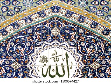Mosque mosaic tiled wall, Tehran, Iran (Translation of the Arabic calligraphy words: almighty God)