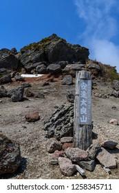 "The mountain summit of Mt.Adatara : Translation ""Bandai Asahi National Park"" ""Elevation 17000 m"" ""Mt.Adatara"""