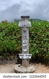 "The mountaintop sign of Mt.Makihata :Translation ""elevation 1967M"" ""The mountaintop of Mt.Makihata"" ""Mt.Waremeki←,Mt.Ushigadake→"""