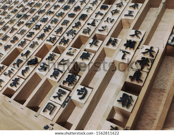 Movable type printing is an ancient printing method, which was invented by the working people in ancient China after a long period of practice and research.November 15, 2019, Beijing, China.
