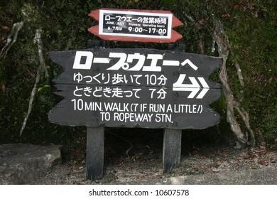 Mt Misen, Miyajima, Japan
