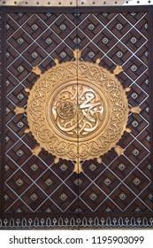 Muhammad Rasulullah. Prophet Muhammad's name written on the door of the mosque Nabawi in Medina, Saudi Arabia