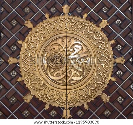Muhammad Rasulullah Prophet Muhammads