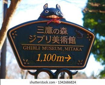Musashino city Tokyo,Japan/Jan 11,2019:Ghibli Museum,Mitaka sign board at Inokashira park