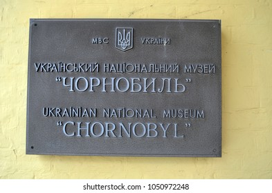 Museum of the History of Chernobyl Disaster. March 20, 2018 in Kiev,Ukraine