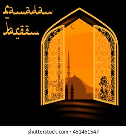 The Muslim holiday of Ramadan. Postcard in the form of an arch. Golden Gate with ornament, holiday symbol. Caption Ramadan Kareem. Raster illustration