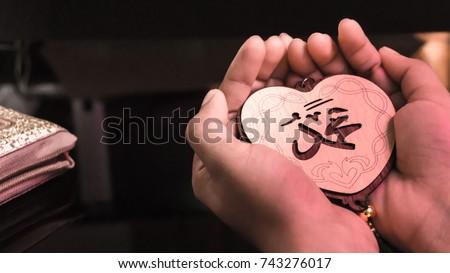 Muslim woman hands holding