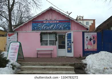 MYSHKIN / YAROSLAVL, RUSSIA - MARCH 11, 2017: a small shop pink Goldilocks, which sells linen and other fabrics