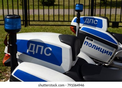 MYTISHCHI, RUSSIA - AUGUST 12, 2017: Police motorcycles for road patrol service.
