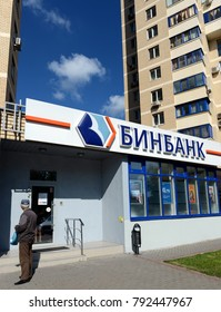 """MYTISHCHI, RUSSIA - AUGUST 12, 2017: """"Binbank"""" on the first floor of the residential complex """"Planet""""."""