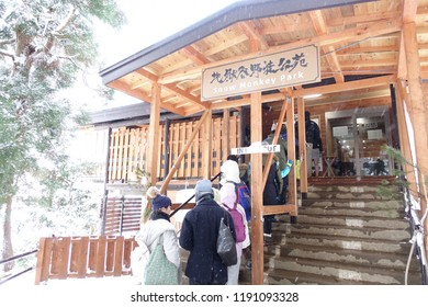 Nagano, JAPAN - Dec 2017: Entrance to Jigokudani Yaen Koen. Jigokudani is a famous tourism spot, where tourist can see snow monkeys bathing in hot spring during winter.