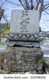 NAGANO,JAPAN - 23 April,2014:This is a monument for spirits of flowers used in Japanese flower arrangement , built in1937 by people involved in flower arrangement.