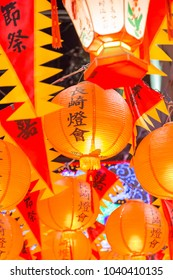 Nagasaki, Japan - 01MAR2018 - Chinese New Year lantern at Nagasaki Lantern Festival.