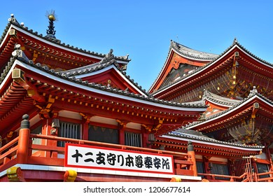 NAGOYA, JAPAN - April 14, 2018:  Buddhist temple of the in central Japan,  The temple is home to a large collection of books,This image was blurred or selective focus.