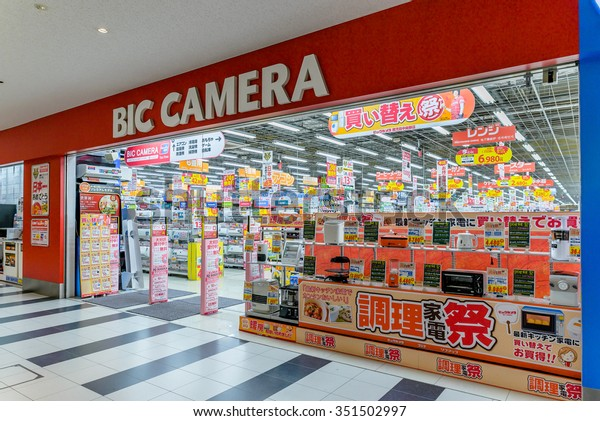 NAGOYA JAPAN - DEC 6, 2015: Big Camera building in Nagoya downtown. Big Camera is a consumer electronics retailer chain in Japan founded in 1978.