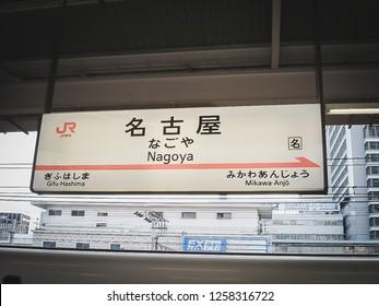 Nagoya, Japan - March 16, 2009: Old sign at Nagoya JR Shinkansen Station showing its station name in Japanese and English