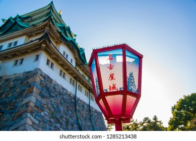 Nagoya, Japan - March 19 2016: Nagoya Castle in Spring time