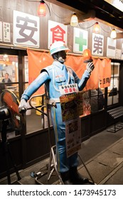 Nagoya, Japan: October 22, 2018: The Toyota Commemorative Museum of Industry and Technology in Nagoya, Japan. The Toyota museum was established in 1994.