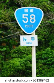 NAHA, JAPAN -29 JUL 2017- Blue road sign for Route 58, the main coastal road on the  island of Okinawa in Japan, home to several United States military bases.