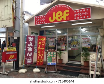 NAHA, OKINAWA, JAPAN - 2017 : JEF SHOP shopping avenue at Kokusai Dori street in Naha, Okinawa, Japan.There are many souvenir shop, restaurant, retail store and market.
