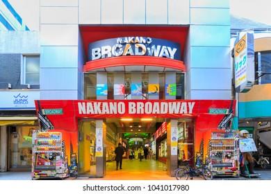 Nakano, Tokyo, Japan- February 14, 2018: NAKANO BROADWAY: NAKANO BROADWAY is a shopping mall in Nakano ward. The shopping mall is one of the centers of Japanese subcultures.