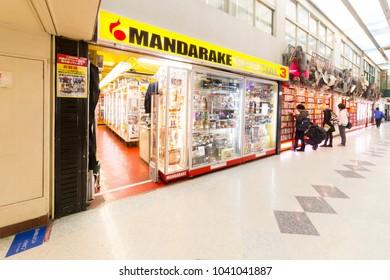 Nakano, Tokyo, Japan - February 14, 2018: Mandarake: Mandarake is shops for otaku around the world.