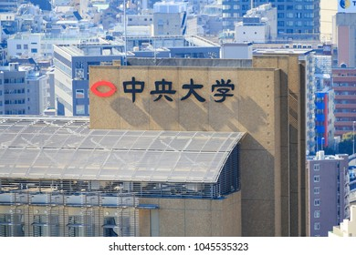 Nakano, Tokyo, Japan-February 14, 2018: Chuo University, commonly referred to as Chuo or Chu-Dai, is a private flagship research university in Tokyo, Japan.