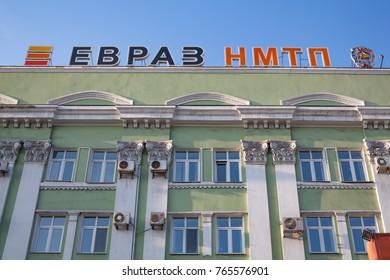 "NAKHODKA, FAR EAST, RUSSIA - March 8, 2017: Office AO "" Evraz Nakhodka sea commercial port"". Russian stevedoring company"