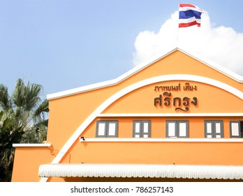 Nakhon pathom, Thailand - January 21, 2016 : Thai film museum building.