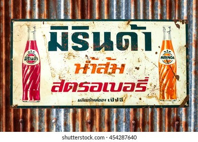 NAKHON PATHOM, THAILAND - JUNE 19, 2016: Old condition vintage of Mirinda logo in thailand language on June 19, 2016 in Nakhon Pathom Thailand.