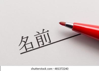 Namae means Name, Japanese words