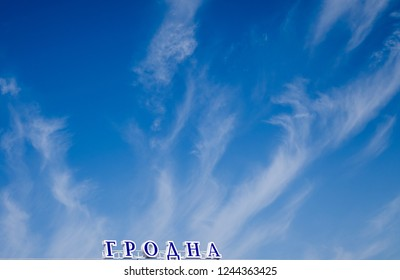 The name of the city of Grodno against the sky
