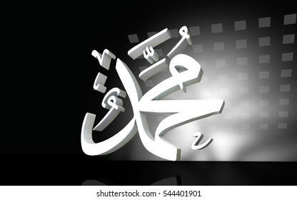 Name of prophet Muhammad (p.b.u.h) in arabic