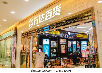 Nanchang, China - February 25, 2019: Consumers shop in Wanda Commercial Plaza in Nanchang, Wanda Department Store of Dalian Wanda Group, a leading Chinese commercial real estate enterprise.