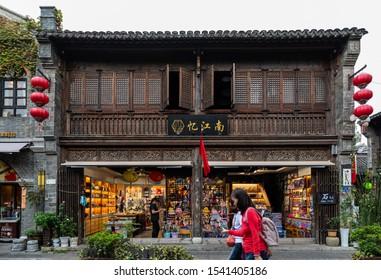 "Nanjing, China - October 12, 2019: Store of artwork and handwork named 'In Memory of Yangtze River Delta or Jiangnan"" in traditional building on Laomen East Pedestrian Street, Nanjing, Jiangsu, China."