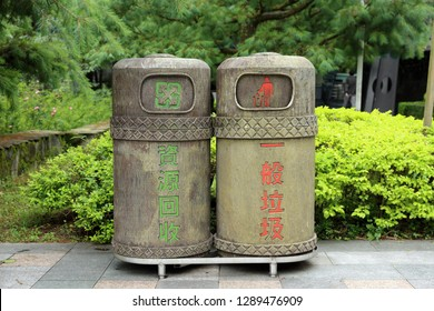 Nantou City, Taiwan - July 15 , 2017 : trash can at Taiwan Aboriginal houses at Formosan Aboriginal Culture Village in Taiwan./translation meaning :Resource recycling and general garbage