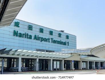 Narita international airport on AUG 09,2017, Narita,Japan