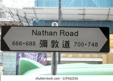 Nathan Road direction sign in Hong Kong
