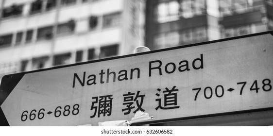 Nathan Road direction sign in Hong Kong.