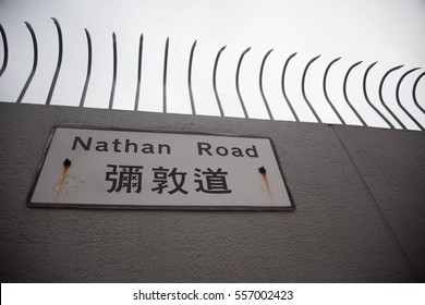 Nathan Road sign , outside police station