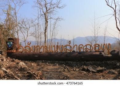 Nature in snake creek park , Kanchanaburi province Thailand : February 28 , 2016 : Sign at snake creek park. Thai word mean marvelous snake creek park