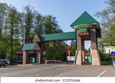 "near Kamenyuki, Belarus - April 29, 2018: The main entrance to the ""Belovezhskaya Pushcha"" National Park,  the last primaeval forest fragment of the European woodlands"