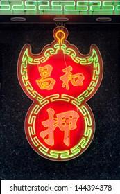 Neon pawn shop sign, Hong Kong