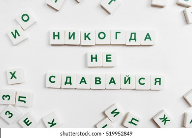 Never Give Up Motivation in russian scrabble. Crossword game with featured wish. Business, charging for the mind, success concept