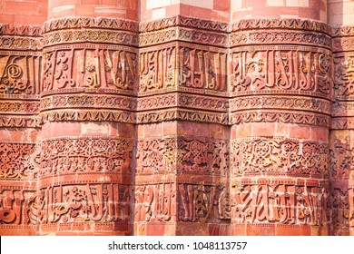 New Delhi, India - 17 September 2017: Wall of Qutub Minar, also known The Qutb Minar, carving in Kufic style of Islamic calligraphy