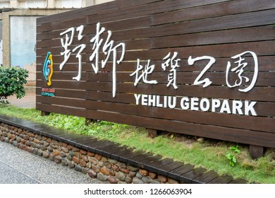 New Taipei, Taiwan - December 09, 2018: Sign of Yehliu Geopark at entrance, one of the premier destinations in northern Taiwan, Yehliu Geopark is home to a number of unique geological formations.
