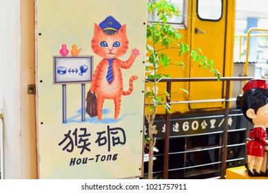 New Taipei, Taiwan - DECEMBER 30, 2017: Cartoon Cat Wall Paintings at Houtong Railway Station