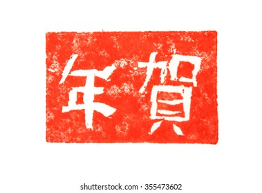 "New Year Celebration. The word ""Nenga"" in Japanese kanji charcters, meaning New years Celebration. Stamped in traditional red shuniku seal stamp ink."